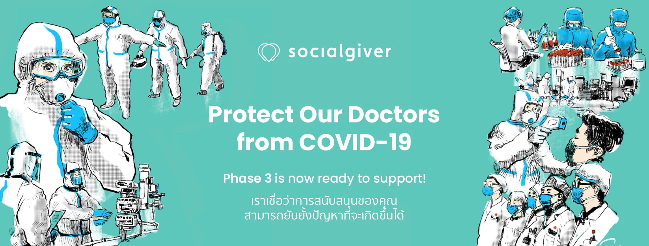 ระดมทุนช่วยเหลือบุคลากรทางการแพทย์ รับมือโควิด 19 การระบาดระลอกใหม่