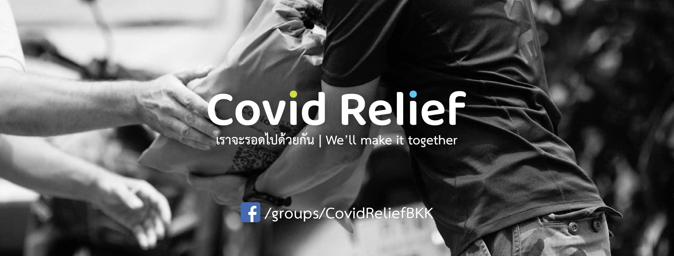 ช่วยเหลือกลุ่มผู้สูงอายุ และผู้ที่มีรายได้ต่ำ ที่ได้รับผลกระทบจากโควิด-19 ระลอกใหม่