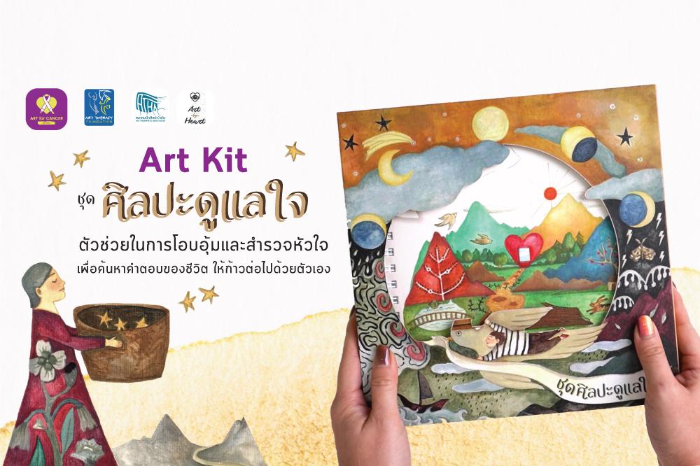 สนับสนุนชุดศิลปะใช้ทำการบำบัดให้ผู้ป่วยโรคมะเร็งในประเทศไทย