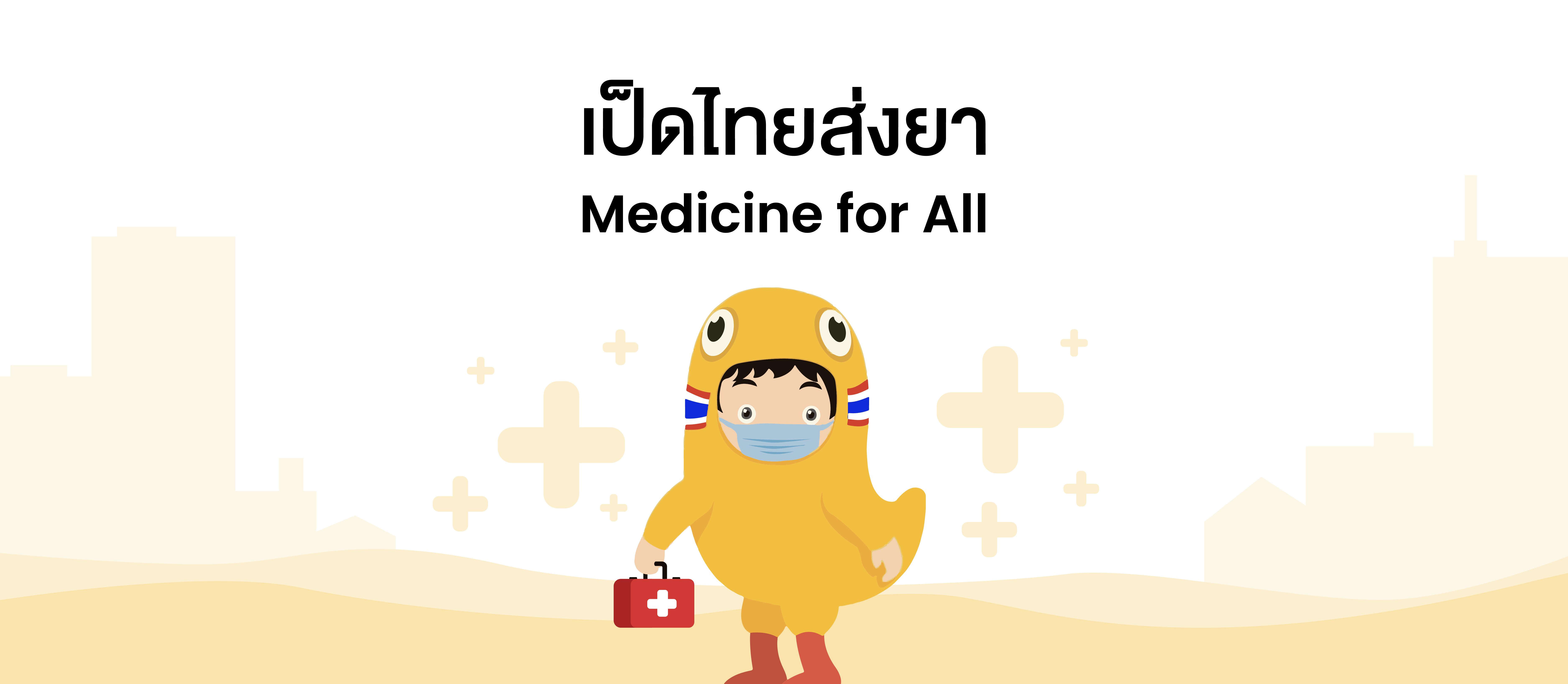 เป็ดไทยส่งยา